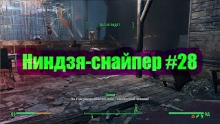 Ниндзя-снайпер 28. Тринити-тауэр, Пруд Лебедя, Боевая зона Fallout 4