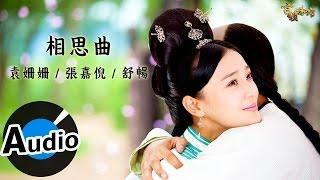 袁姍姍 + 張嘉倪 + 舒暢 - 相思曲 (官方歌詞版) - 電視劇《宮鎖珠簾》插曲