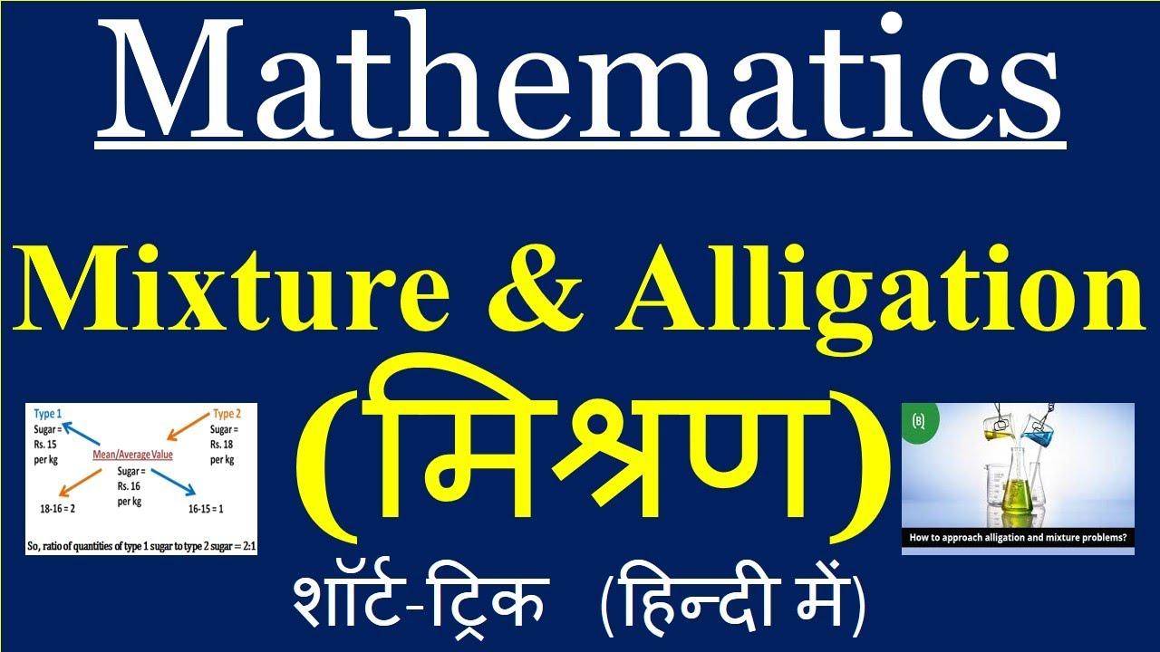 Mixture & Alligation मिश्रण mathematics short-tricks in hindi SSC-CGL ,  CHSL, Bank-PO, Railways