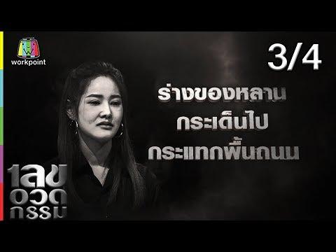 อรอนงค์ ปัญญาวงศ์ - วันที่ 12 Sep 2019 Part 3/4