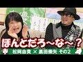 【黒田崇矢×松岡由貴】アフタートーク その2【声優魂!#60】