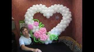 Сердце на каркасе из воздушных шаров  (Heart of balloons)(, 2015-09-05T14:59:42.000Z)