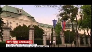31 08 2014 Словакия против новых санкций, которые ЕС хотят ввести против России ДОНЕЦК УКРАИНА АТО