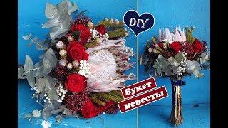 Diy: Букет невесты  с протеей / Свадьба своими руками / Уроки флористики / bouquet of bride