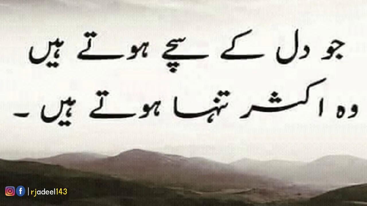 Best Urdu Quotes|Urdu Quotations|Sad Quotes about life ...
