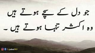 Best Urdu Quotes|Urdu Quotations|Sad Quotes About Life|Heart Touching Quotes About Life|Hindi Quotes