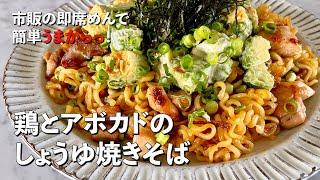 鶏とアボカドのしょうゆ焼きそば|Koh Kentetsu Kitchen【料理研究家コウケンテツ公式チャンネル】さんのレシピ書き起こし
