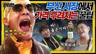 Half-100 Year-Old Tries Out Foolproof Tips for Discounts in Busan | Wassup Man ep.35 | Joon Park