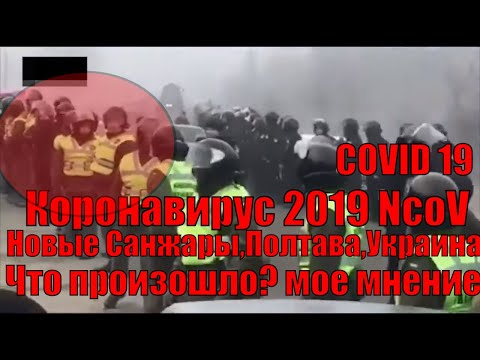 Коронавирус 2019 NcoV (COVID 19) Что произошло в городе Новые Санжары? Виновата власть а не люди.