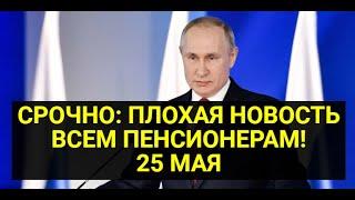 СРОЧНО: Плохая новость ВСЕМ пенсионерам! 25 мая