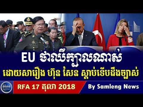 លោក ហ៊ុន សែន ធ្វើឲ្យអឺរ៉ុបឈឺក្បាលទៀតហើយ, Cambodia Hot News, Khmer News Today