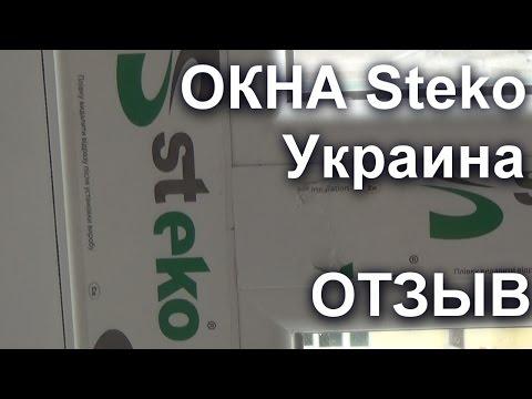 ОКНА Steko в Украине. ОТЗЫВ