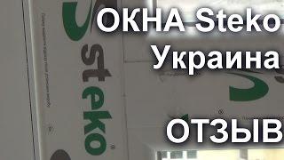 ОКНА Steko в Украине. ОТЗЫВ(, 2016-09-18T21:31:00.000Z)
