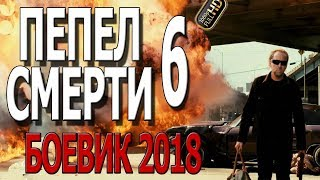 ПЕПЕЛ СМЕРТИ 6 БОЕВИК 2019