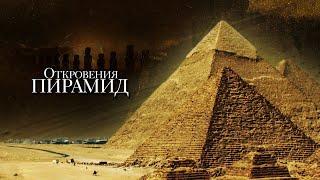Откровения пирамид / Revelation Of The Pyramids (2010) / Документальный
