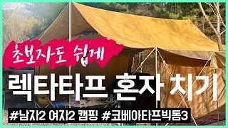 초보캠핑/렉타타프/타프…