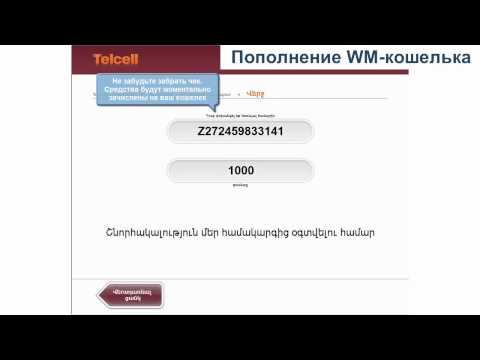 Новости WebMoney: Пополнение кошельков в Армении