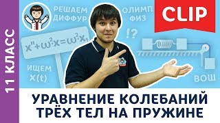 Как решить уравнение колебаний?   Олимпиадная физика, механические гармонические колебания, 11 класс
