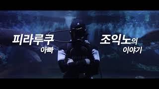 피라루쿠 아빠 조익노 아쿠아리스트 인터뷰 [ COEX …