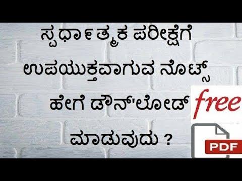 Sriram Ias Notes Pdf
