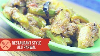 Tasty Potato Pointed Gourd recipe | आलू - परवल की मशालेदार सब्ज़ी | আলু পটোলের রেসিপি
