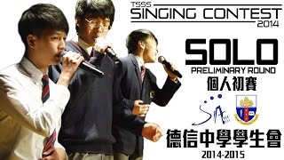 Publication Date: 2014-11-30 | Video Title: 德信中學 Singing contest / 歌唱比賽 20