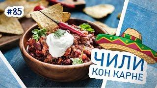 Чили кон карне - рагу из говядины по-мексикански. Как вкусно приготовить фарш?