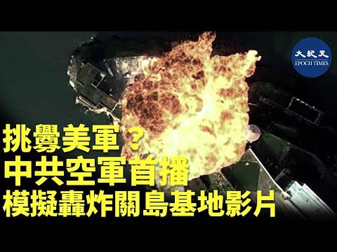 中共空軍發布一段疑似「轟-6K」模擬轟炸美軍關島基地的影片,被指首次明目張膽針對美軍基地。但影片隨後刪除了關島基地衞星圖的鏡頭,也透出某種微妙信號。  #香港大紀元新唐人聯合新聞頻道
