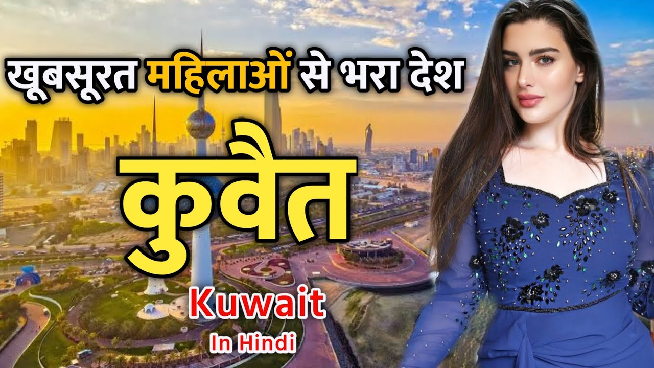 कितना अमीर है कुवैत  // Amazing Facts About Kuwait in Hindi