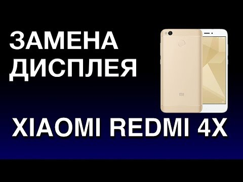 XIAOMI REDMI 4X LCD REPLACEMENT