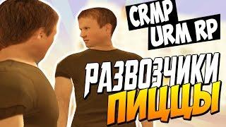 Развозчики пиццы - CRMP #2 [URM RolePlay]