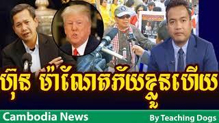 Cambodia Hot News WKR World Khmer Radio Night Friday 09/29/2017