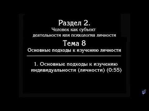 В. В.  Петухов.   Лекция № 16. Индивидуальность.