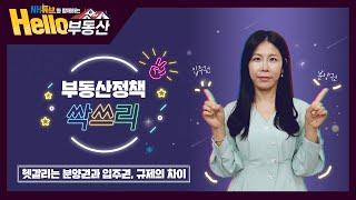 [NH농협은행/NH튜브] 헬로부동산 '부동산 정…