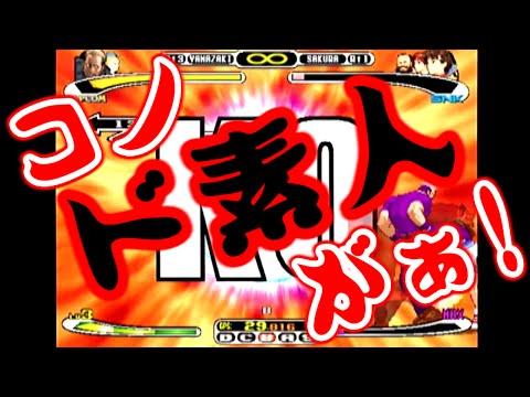 山崎竜二(YAMAZAKI Ryuji) Playthrough - CAPCOM VS. SNK MILLENNIUM FIGHT 2000 [GV-VCBOX,GV-SDREC]