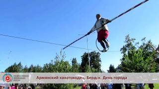 Армянский канатоходец вызвал бурю эмоций в Бердске
