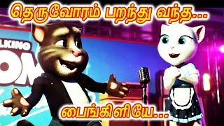 Theruvoram Paranthu Vantha full song / Animated Folk song / Kalavum Katru Mara