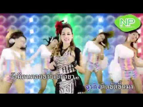 New Thai 2017