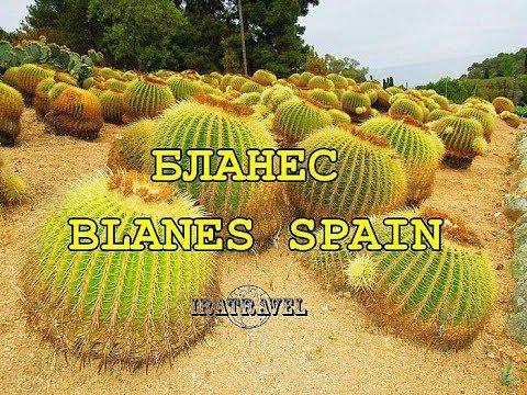 🇪🇸 БЛАНЕС, ИСПАНИЯ | BLANES SPAIN | CITY TOUR
