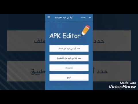 تحميل برنامج Apk Editor pro 1