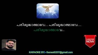Parisudhathmave Parisudhathmave | Song with Lyrics | by TheNest