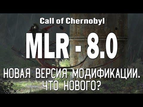 НОВАЯ ВЕРСИЯ MLR [8.0] - Новая локация, квесты, перевооружение
