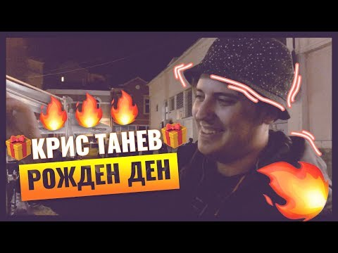 КРИС ТАНЕВ РОЖДЕН ДЕН