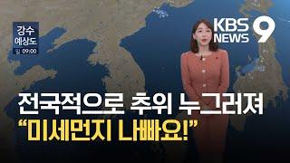 [날씨] 내일 남부지방에 비, 수도권·충북·경북 미세먼…