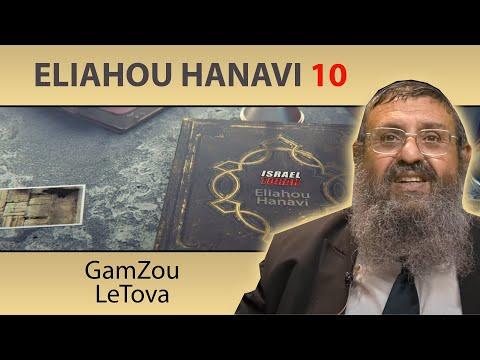 ELIAHOU HANAVI 10 - GamZou LeTova - Rav Itshak Attali (+ 972 54 555 93 60)