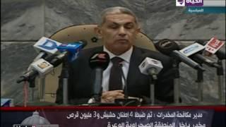 عين على البرلمان - اللواء/أحمد عمر يكشف تفاصيل ضبط 4أطنان حشيش ومواد مخدرة وأسلحة في الصحراء الشرقية