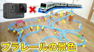 【2万円分】プラレールにGOプロ付けて走らせたら凄い世界だった!!