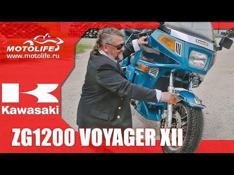 Kawasaki ZG1200 Voyager