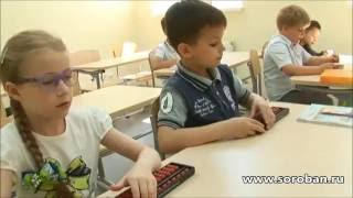 Mосква. Школа усовершенствованной ментальной арифметики.(Современный мир требует прогрессивного подхода к развитию детей. Мы взяли опыт Японии в ментальной арифмет..., 2016-07-26T10:16:06.000Z)