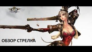 Revelation Online - Обзор класса Стрелок (с демонстрацией умений)